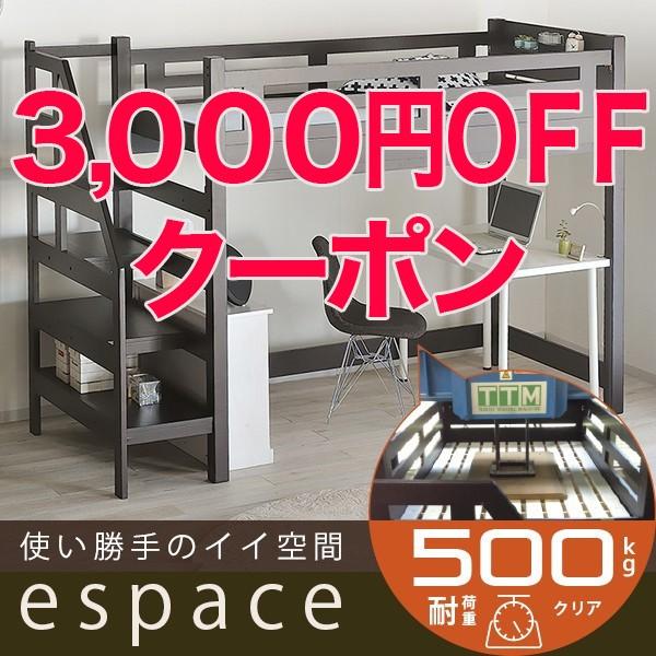 3,000円OFF階段ロフトエスパス専用クーポン5/22