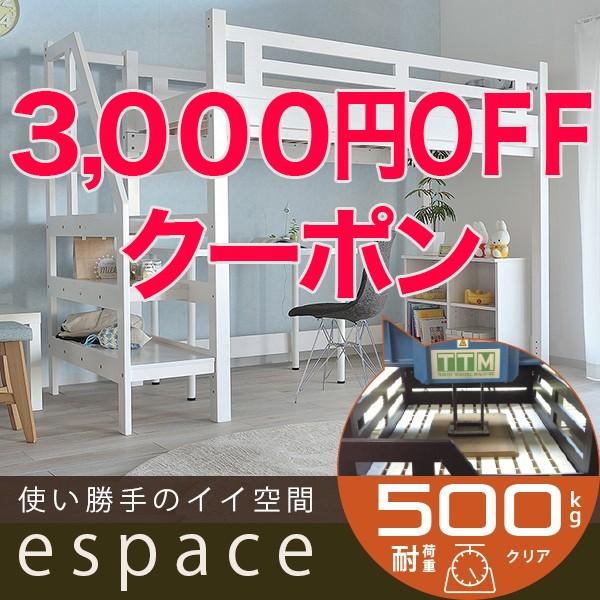 3,000円OFF階段ロフトエスパス専用クーポン 5/22