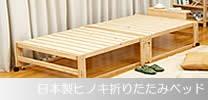 日本製ヒノキ折たたみベッド