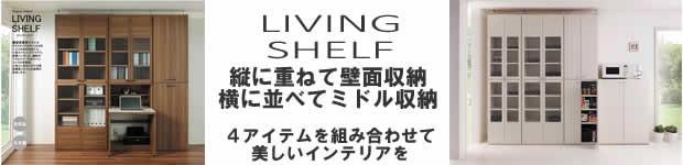 日本製フナモコリビングシェルフ