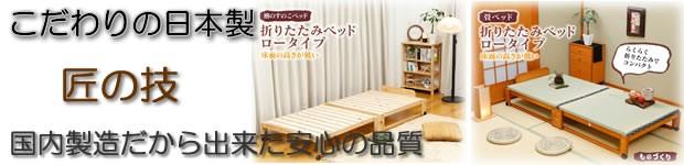 こだわりの日本製折りたたみベッド