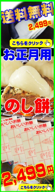 のし餅バナ