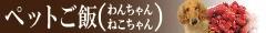 ペットフード【わんちゃん・ネコちゃん用】