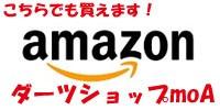 Amazonでもお買い物できます!