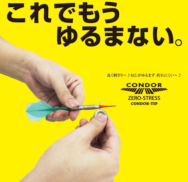 これでもう ゆるまない。よく刺さり〜ねじがゆるまず 折れにくい〜 CONDOR ZERO-STRESS CONDOR-TIP