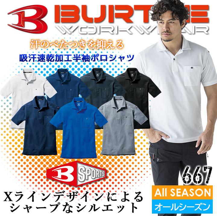 59a4f51af8ea66 バートル 半袖ポロシャツ 667 鹿の子 BURTLE 男女兼用 メンズ レディース ...