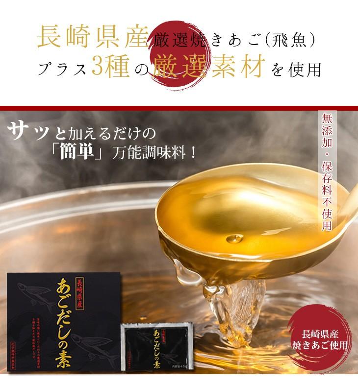 長崎県産厳選焼きあご(飛魚)プラス3種の厳選素材を使用サッと加えるだけの「簡単」万能調味料!「あごだしの素」