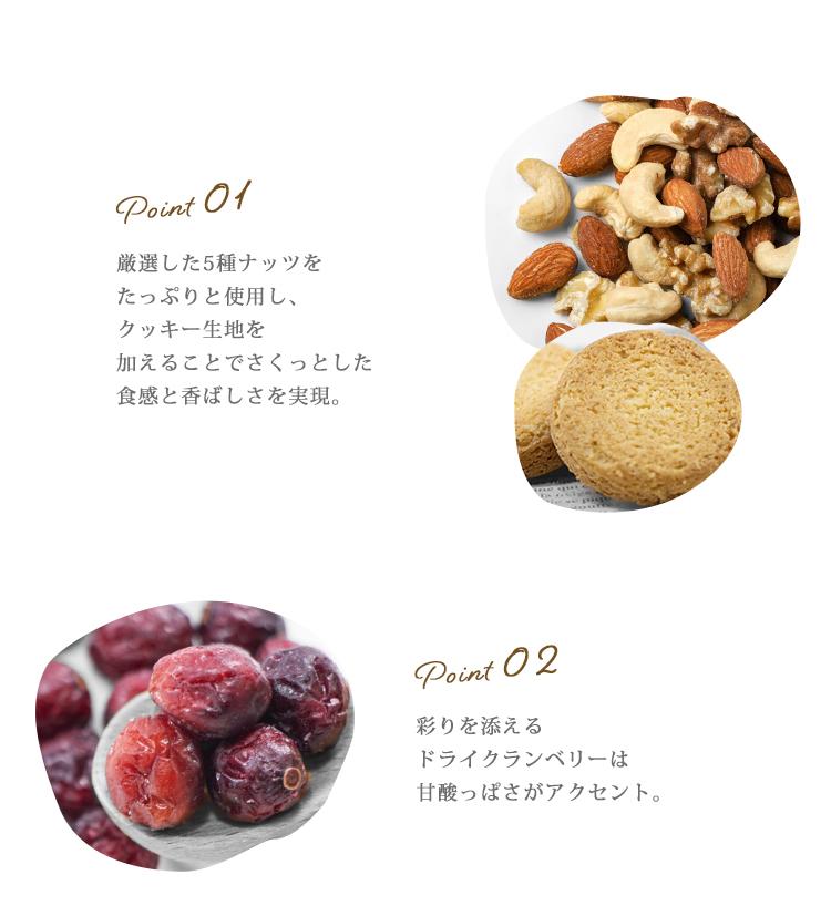 厳選したナッツ5種とクッキー生地を加えたさっくとした食感と香ばしさ