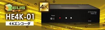 Z3 HE4K-01