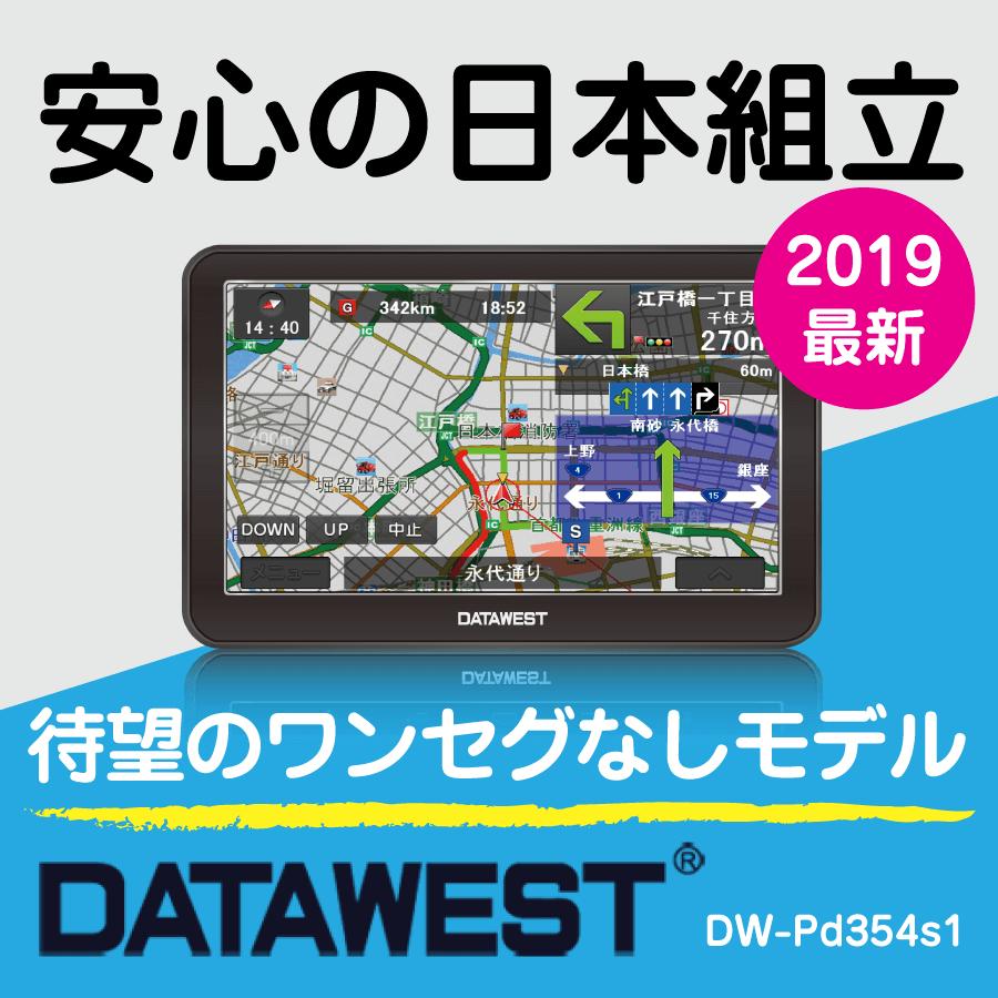 DW-Pd354S1