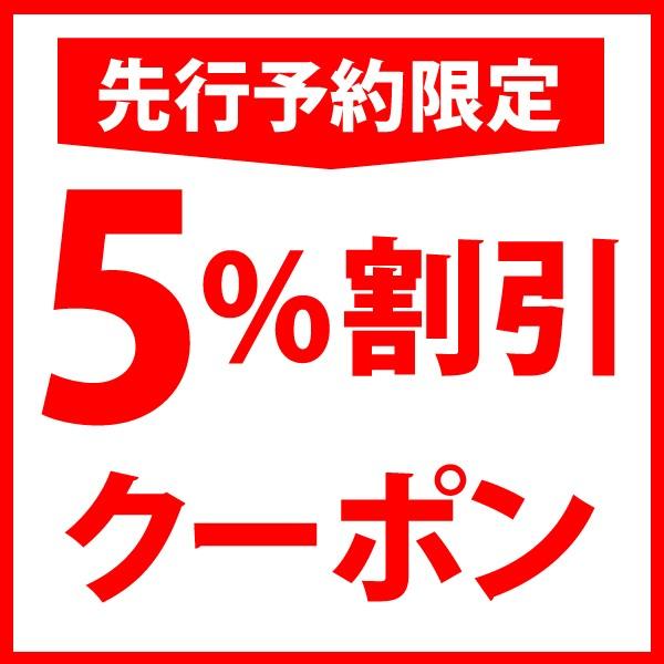 予約商品限定5%OFFクーポン