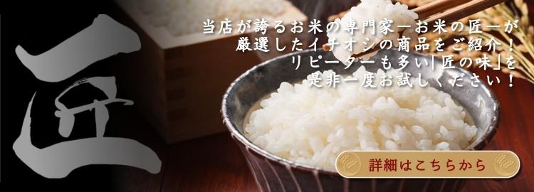 ★イチオシ★当店が誇るお米の専門家−お米の
