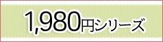 1980円シリーズ