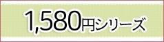 1580円シリーズ