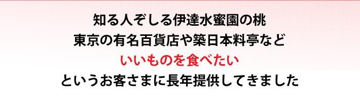 知る人ぞしる伊達水蜜園の桃 東京の有名百貨店や築日本料亭などいいものを食べたいというお客さまに長年提供してきました