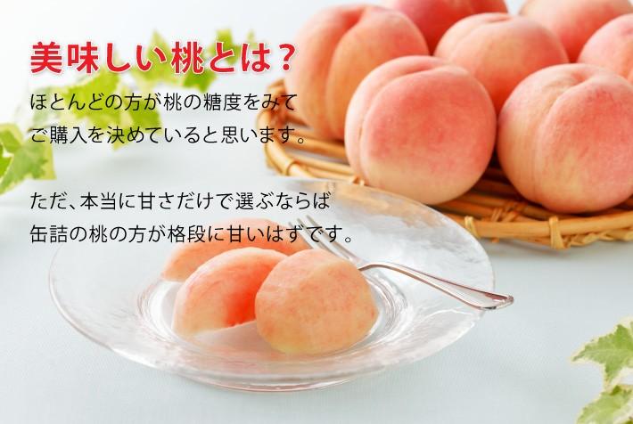 美味しい桃とは?