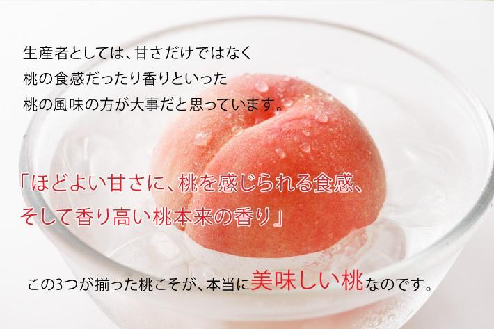 「ほどよい甘さに、桃を感じられる食感、そして香り高い桃本来の香り」この3つが揃った桃こそが、本当に美味しい桃なのです。