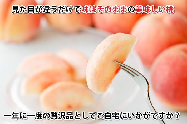 見た目が違うだけで味はそのままの美味しい桃