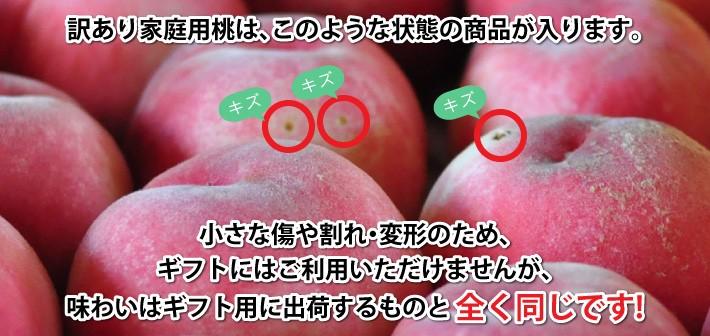 訳あり家庭用桃は、小さな傷や割れ・変形のため、ギフトにはご利用いただけませんが、味わいは高級百貨店に出荷するものと全く同じです!