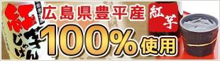 広島県豊平産紅芋100%使用