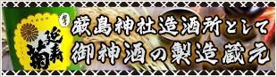 厳島神社造酒所として御神酒の製造蔵元