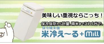 米冷え〜る,ミル,保冷精米機,米びつ,米櫃