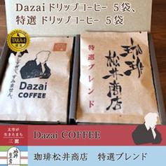 DAZAIギフトセット1900(Dazaiドリップコーヒー5袋 特選ドリップコーヒー5袋)