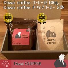 Dazai coffee コーヒー豆100g、 Dazai coffee 1杯分ドリップコーヒー 5袋