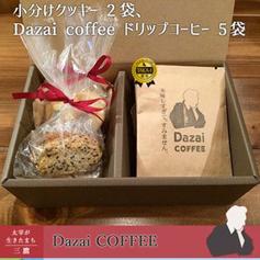 小分けクッキー(ごまごまチュイール、アーモンドチュイール) 2袋、 Dazai coffee 1杯分ドリップコーヒー5袋