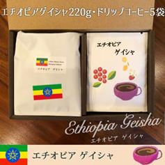 ゲイシャ豆220g(粉)、ゲイシャドリップ5袋 (脱酸素剤入り)
