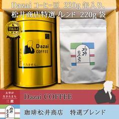 Dazaiコーヒー豆(粉)220g缶入り、特選コーヒー豆(粉)220g 「深くビターな味わい」と「上質な豆の味わいを楽しめる、気品の1杯。」