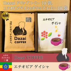 https://store.shopping.yahoo.co.jp/dazaicoffee/newgift08.html