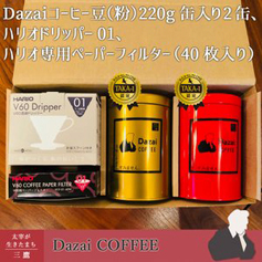 Dazaiコーヒー豆(粉)220g缶入り2缶、ハリオドリッパー01、専用ペーパーフィルター01(40枚入り)