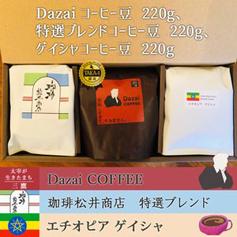 Dazaiコーヒー豆(粉)、特選ブレンドコーヒー豆(粉)、ゲイシャコーヒー豆(粉)各220g