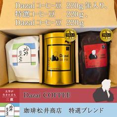 Dazaiコーヒー豆(粉)220g缶入り、特選コーヒー豆(粉)220g、Dazaiコーヒー豆(粉)220g