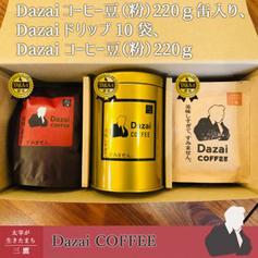 Dazaiコーヒー豆(粉)220g缶入り、Dazaiドリップ10袋、Dazaiコーヒー豆(粉)220g