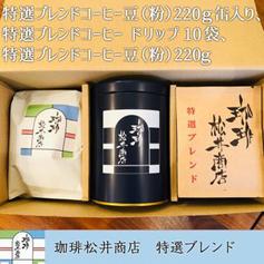 松井商店特選ブレンドコーヒー豆(粉)220g缶入り、特選ブレンドコーヒードリップコーヒー10袋、特選ブレンドコーヒー豆(粉)220g