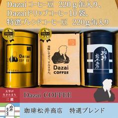 Dazaiコーヒー豆(粉)220g缶入り、特選ブレンドコーヒー豆(粉)220g缶入り、Dazaiドリップコーヒー10袋