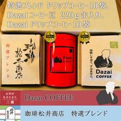 特選ブレンドコーヒードリップコーヒー10袋、Dazaiコーヒー豆(粉)220g赤缶入り、DAZAIドリップコーヒー10袋