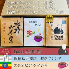 Dazaiドリップコーヒー10袋、 ゲイシャ ドリップコーヒー10袋、 特選ブレンド ドリップコーヒー10袋