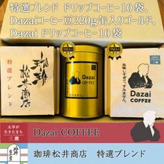 選ブレンドドリップコーヒー10袋、Dazaiコーヒー豆220g(粉)缶入りゴールド、Dazaiドリップコーヒー10袋