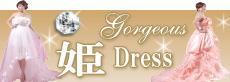 ★ウエディングドレス・カラードレス・姫ドレス★