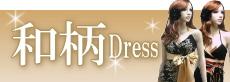★日本美和柄ドレス・花魁きものドレス★★