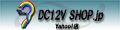 DC12V SHOP.jp Yahoo!店 ロゴ