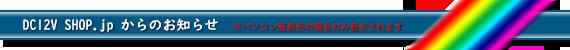 DC12V SHOP.jpからのお知らせ&商品情報♪