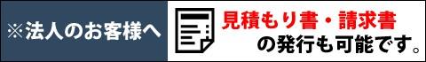 法人のお客様へ 見積もり書・請求書の発行も可能です。