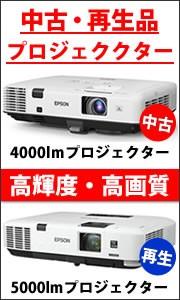 中古・再生品プロジェクター特集