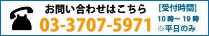 ダイコー電機 お問い合わせはこちら 03-3707-5971