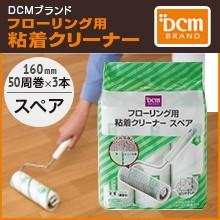 DCM_粘着クリーナー