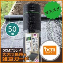 DCM_雑草ガード